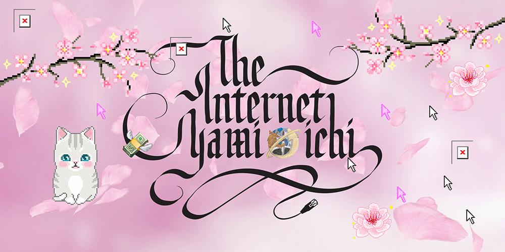 header_internet_yamiichi